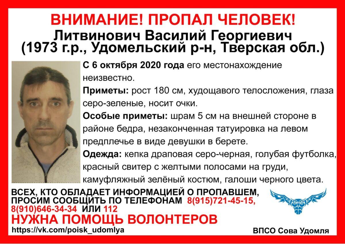 Мужчина со шрамом и татуировкой пропал в Тверской области