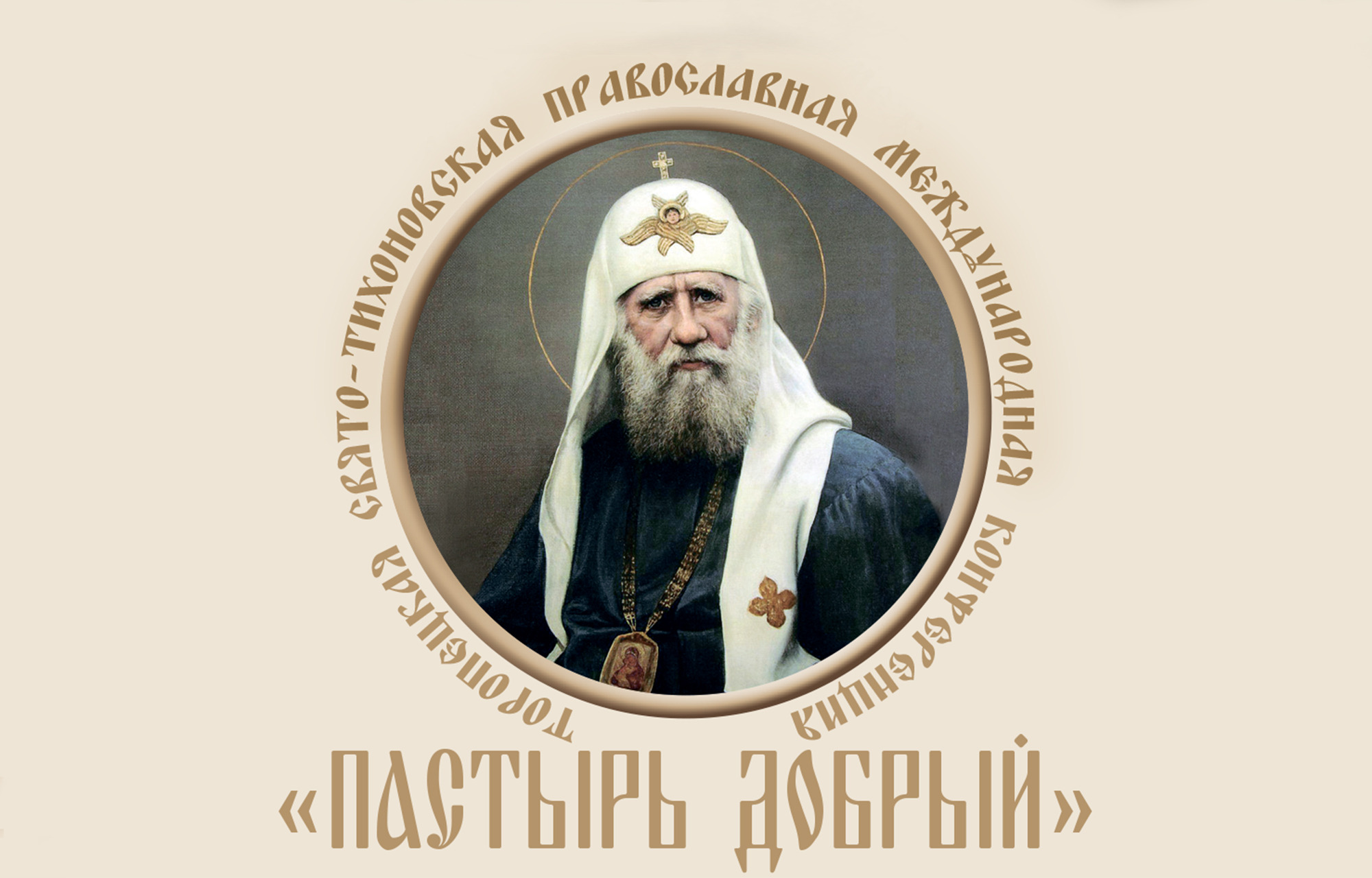 «Пастырь добрый»: в Тверской области проходит православная международная научно-практическая конференция