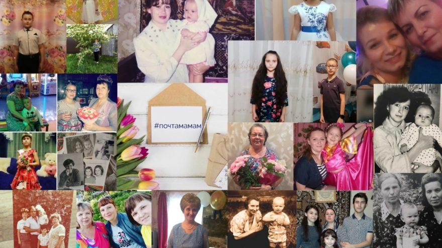 Больше 200 уникальных постов объединил онлайн-марафон «Почта мамам»