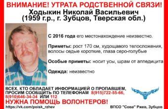 Родственники продолжают искать жителя Тверской области, пропавшего четыре года назад