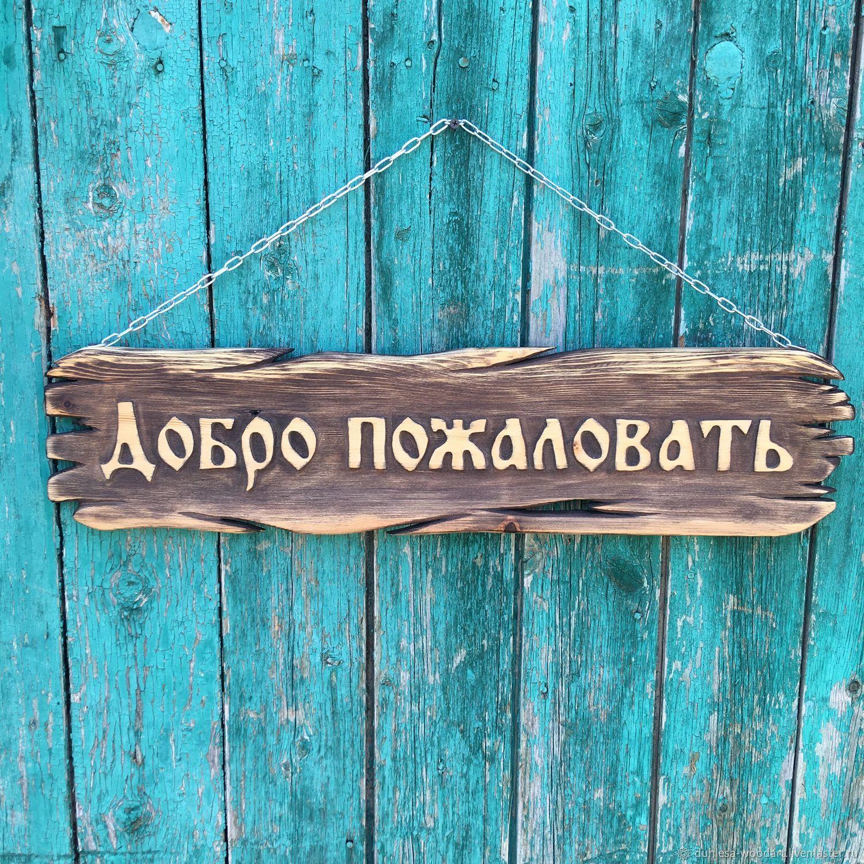 В Тверской области мужчина открыл гостиницы на территории СНТ