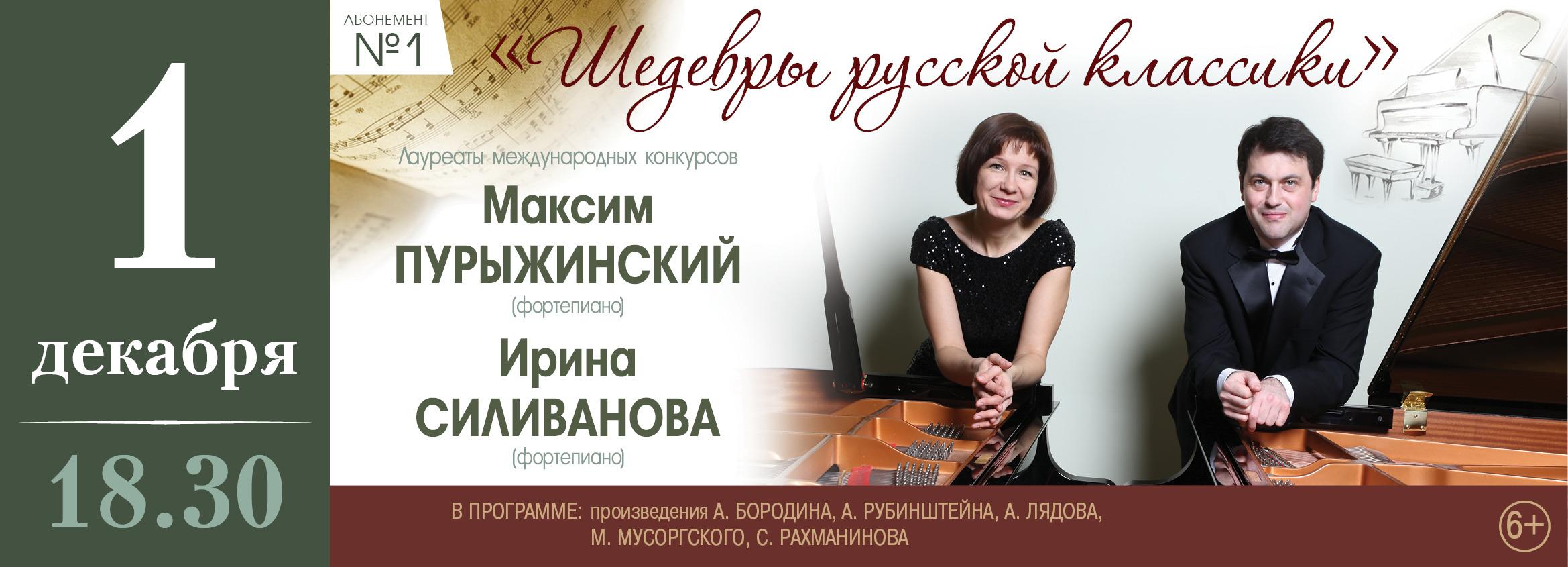 Фортепианный дуэт сыграет в Тверской филармонии «Шедевры русской классики»