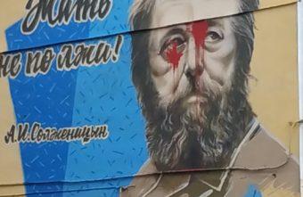 В Твери вандалы закидали краской граффити с портретом Солженицына