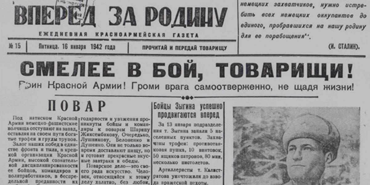 Жителям Твери расскажут о фронтовых газетах Западного и Калининского фронта