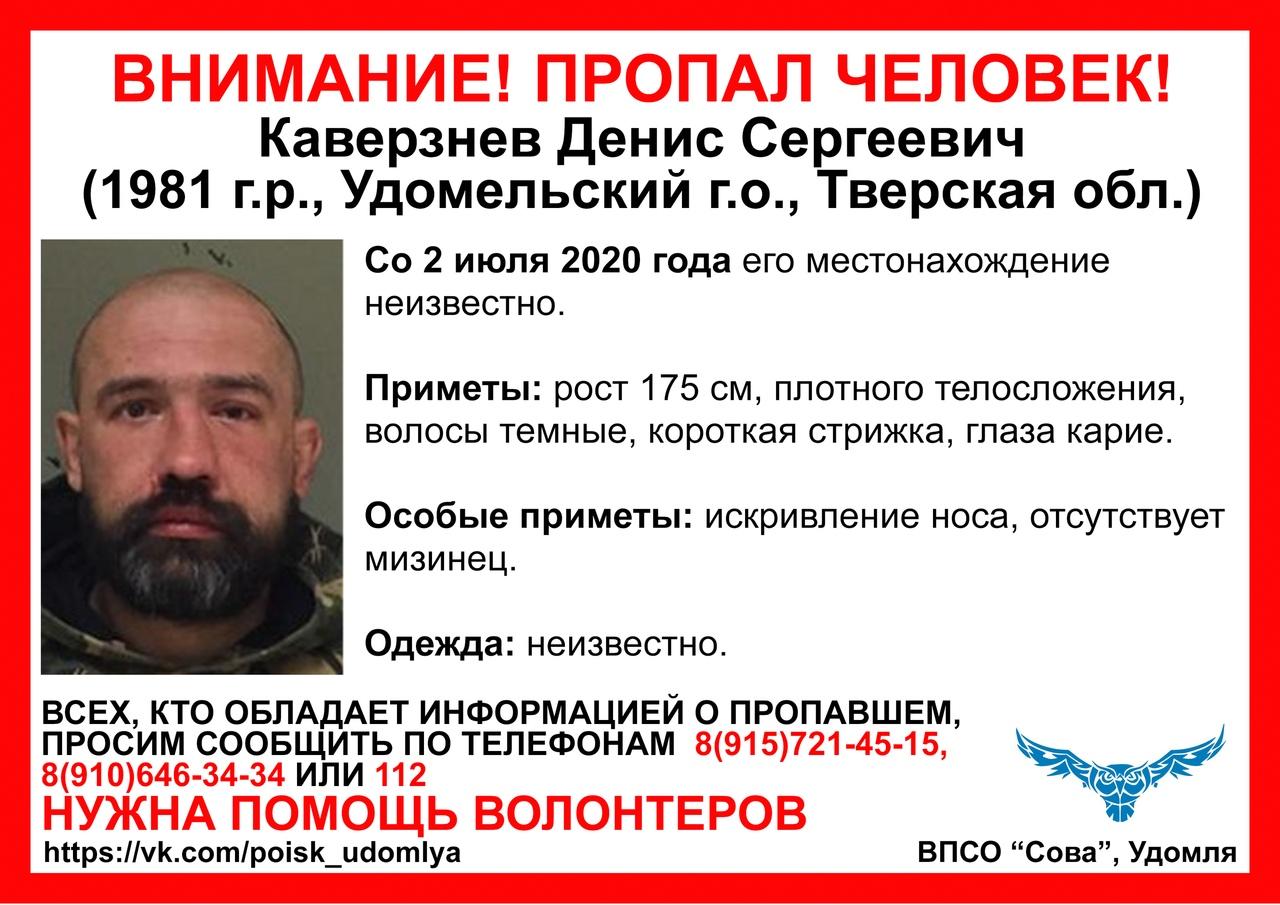 В Тверской области пятый месяц ищут мужчину с искривлённым носом