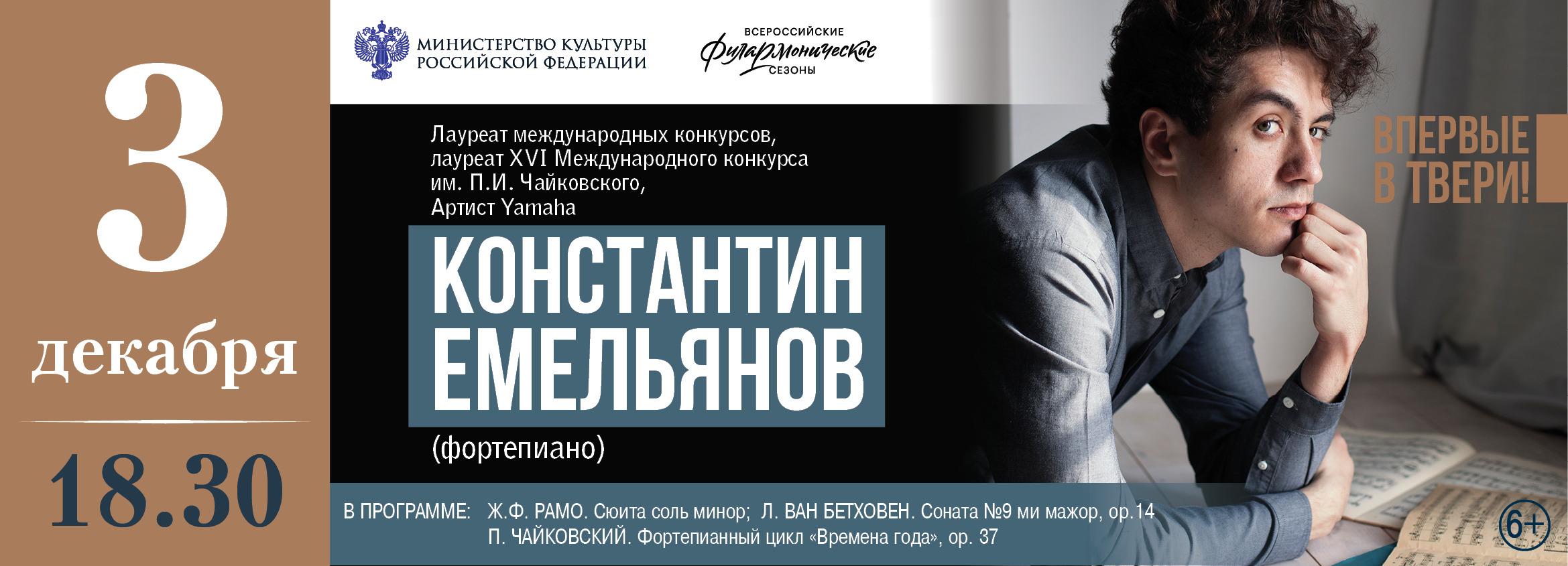 Восходящая звезда фортепианного искусства КонстантинЕмельянов впервые выступит в Тверской филармонии