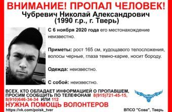 Молодого мужчину из Твери не могут найти уже 10 дней