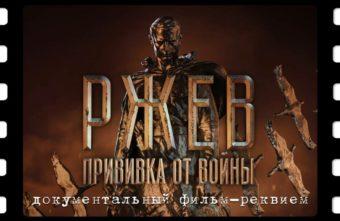Фильм-реквием о Ржевской битве впервые показали на большом экране
