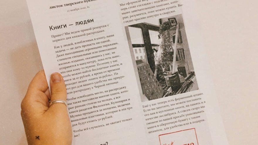 Тверские букинисты начали издавать собственную газету