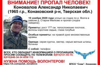 Житель Тверской области уплыл на лодке и пропал