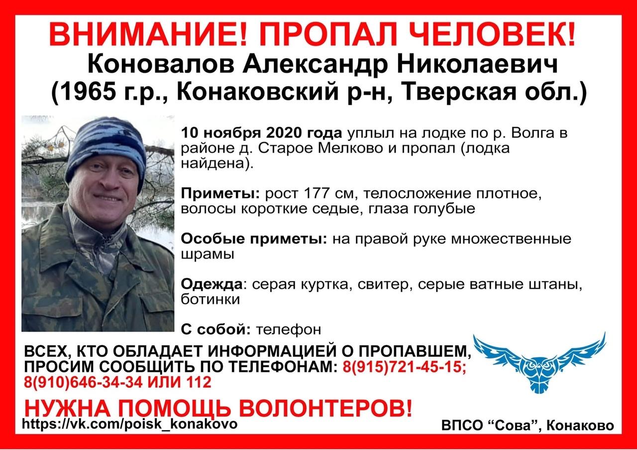 В Тверской области пропал мужчина, уплывший на лодке. Об этом сообщает Тверской Волонтерский Поисково-Спасательный Отряд (ВПСО)