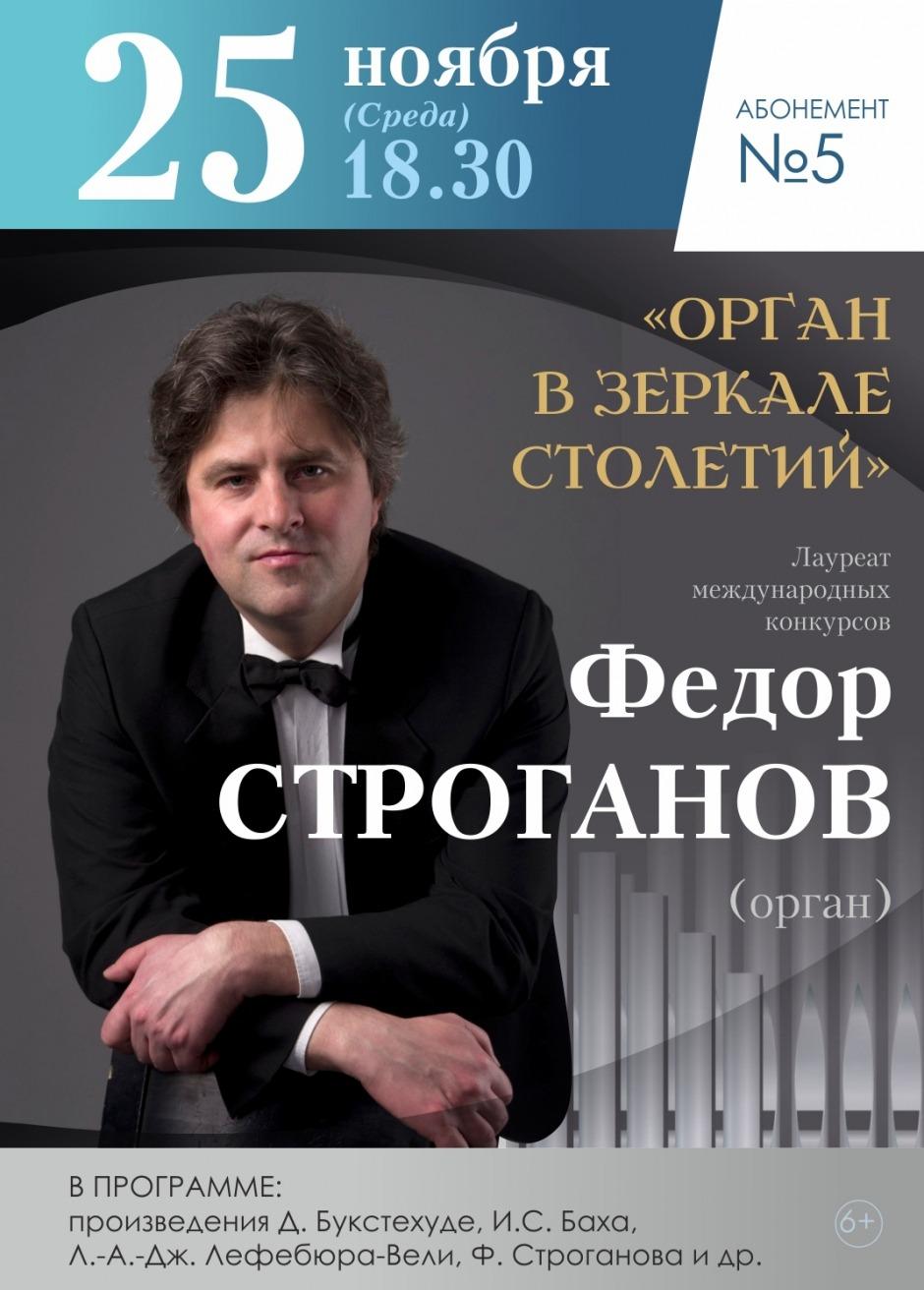 Известный органист даст концерт в Тверской академической филармонии