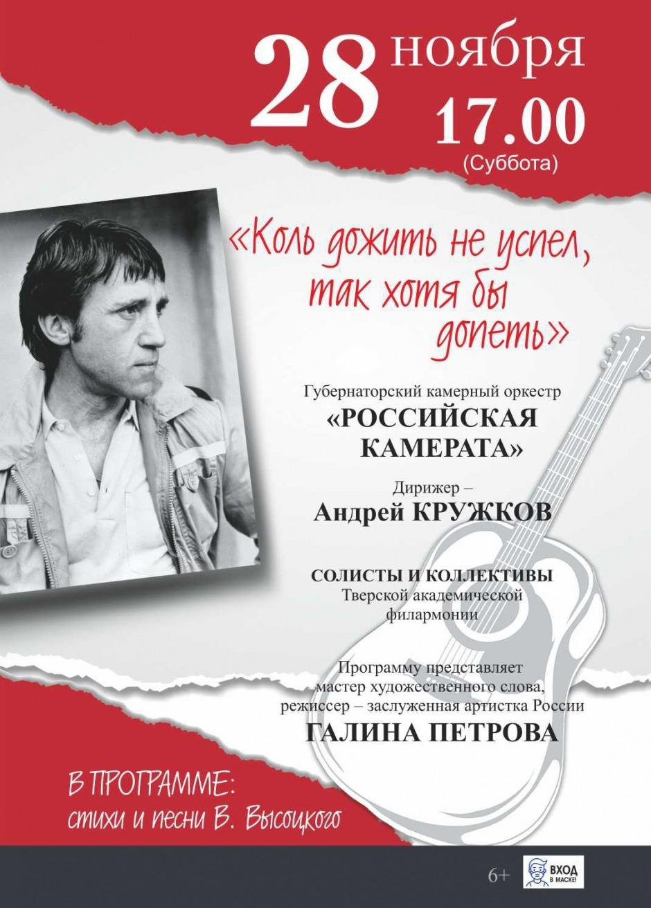 Стихи и песни Владимира Высоцкого прозвучат в Тверской академической филармонии