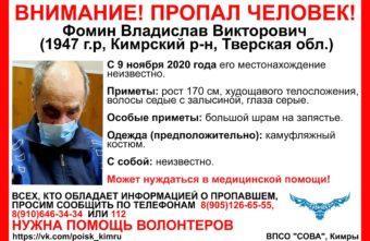 В Тверской области пропал пенсионер в камуфляжном костюме
