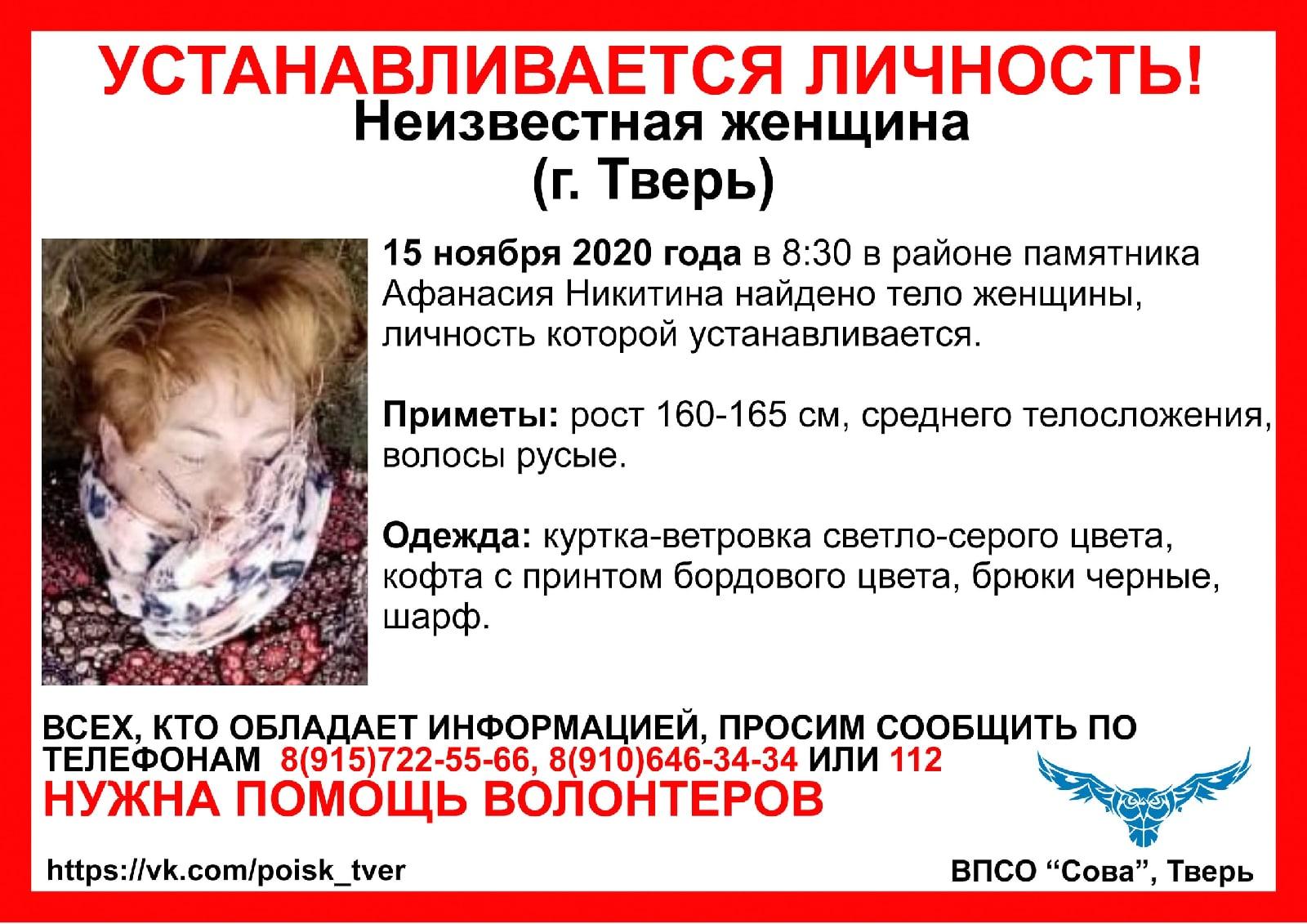 В Твери устанавливают личность женщины, тело которой нашли у памятника