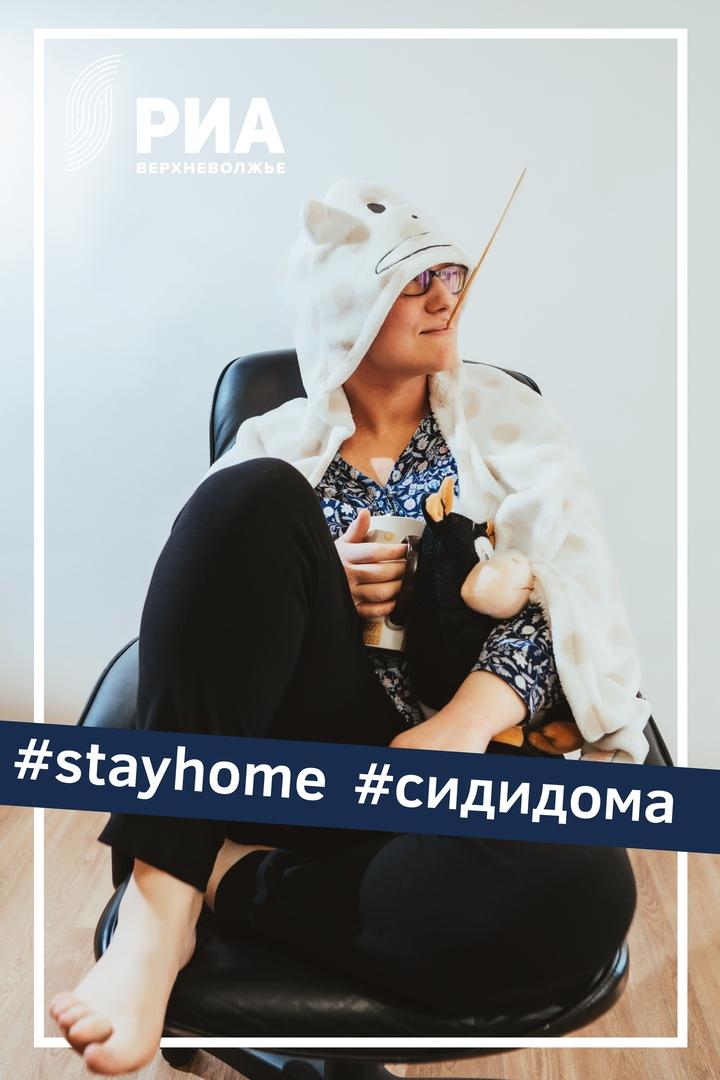 """Проекты РИА """"Верхневолжье"""": сиди дома и работай с удовольствием"""