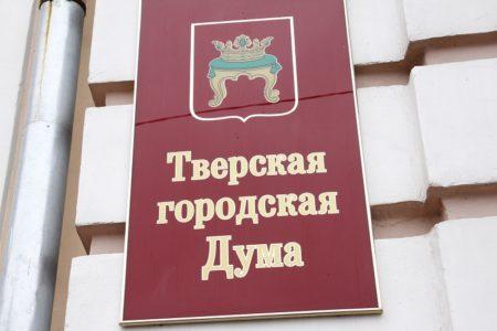Комиссия по топонимике одобрила переименование проспекта 50 лет Октября в Твери