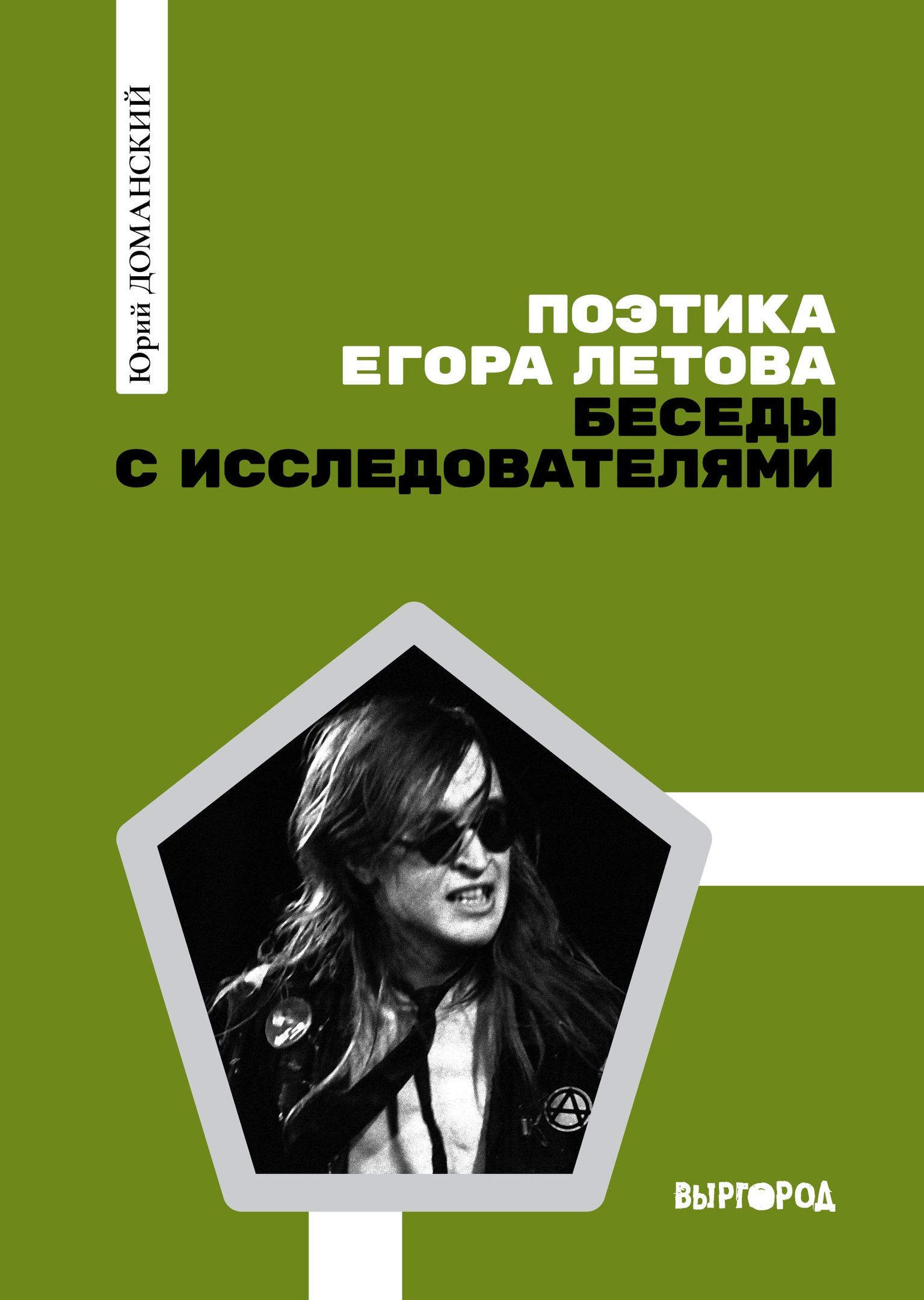 Легенда тверского филфака составил сборник бесед о Егоре Летове