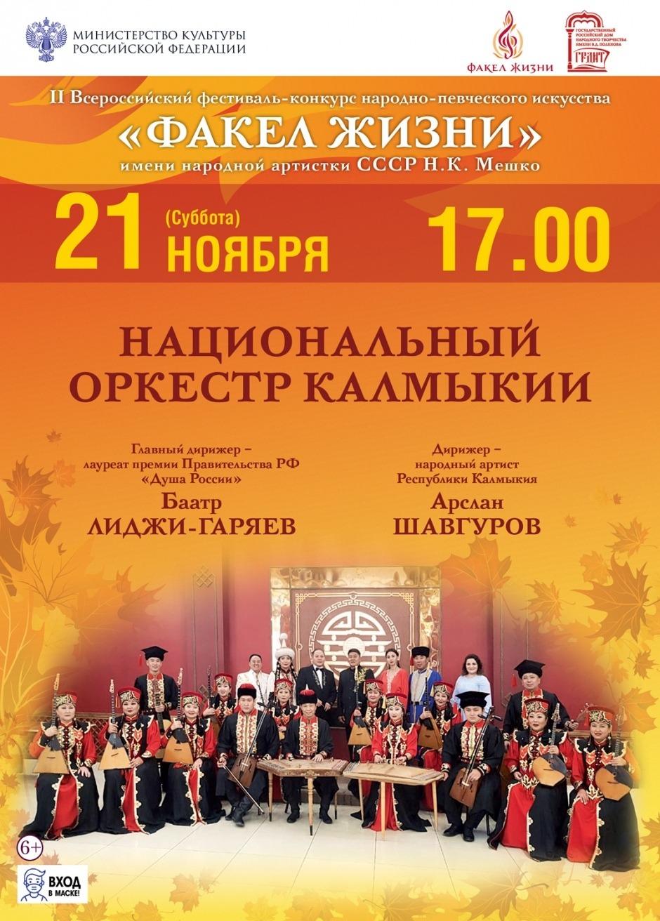 В Тверской филармонии пройдет II Всероссийский фестиваль «Факел жизни»