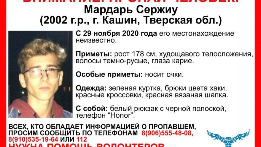 18-летний парень с редким именем пропал в Тверской области