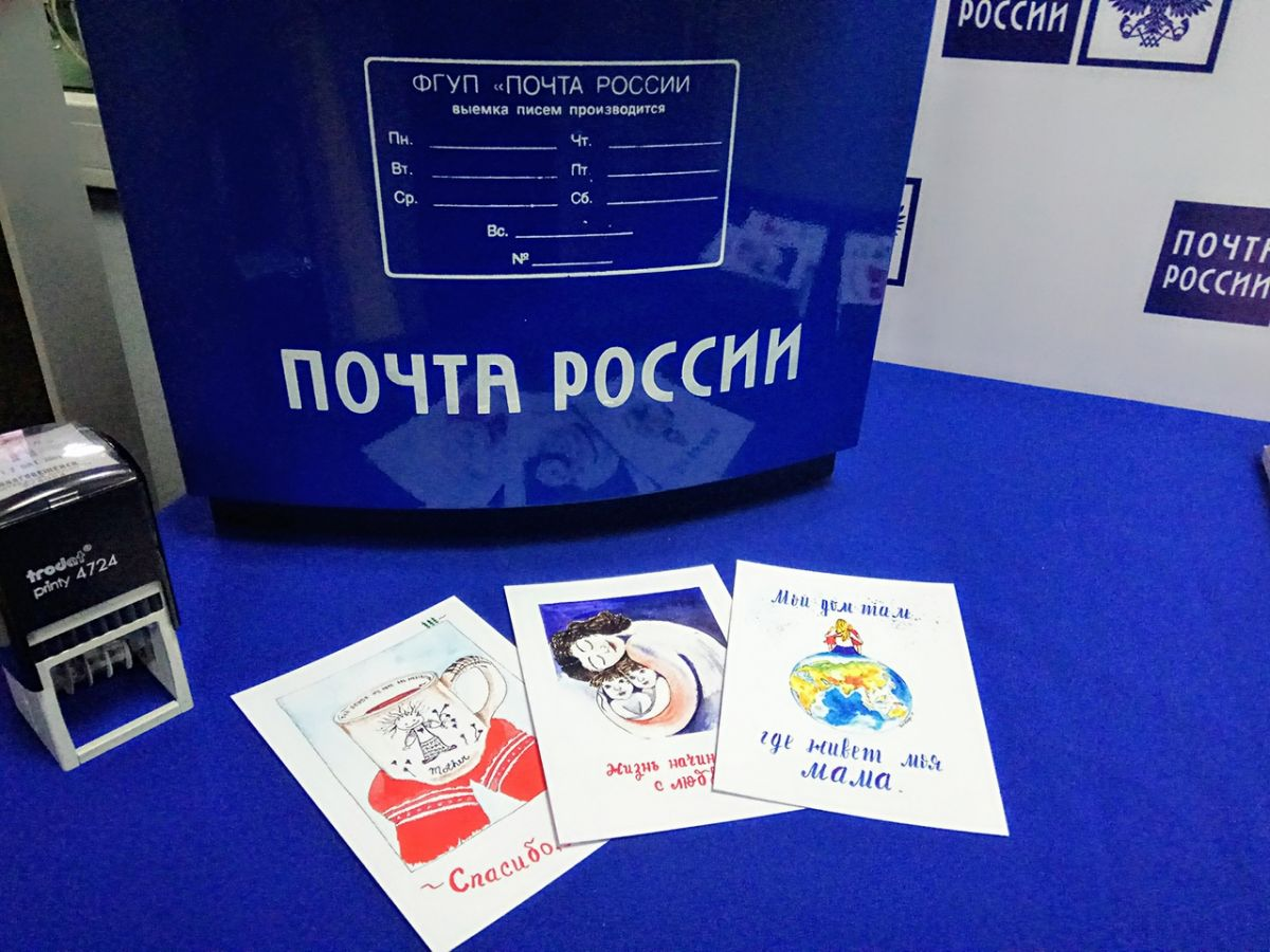 В Тверской области стартует онлайн-марафон «Почта мамам»