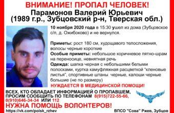 В Тверской области вновь пропал мужчина с невнятной речью