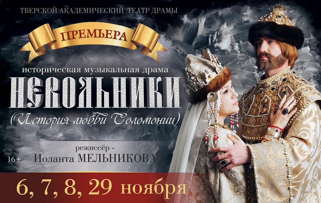 К премьере «Невольники»: режиссер Иоланта Мельникова рассказывает о жанре спектакля