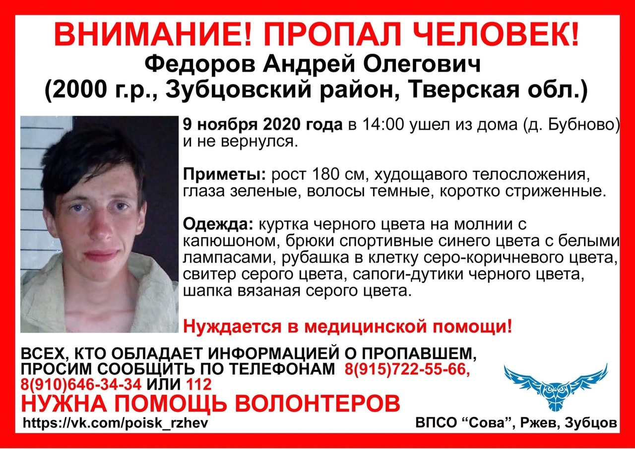 В Тверской области пропал молодой парень, который нуждается в медицинской помощи