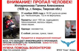 В Тверской области ищут седую бабушку с рюкзаком