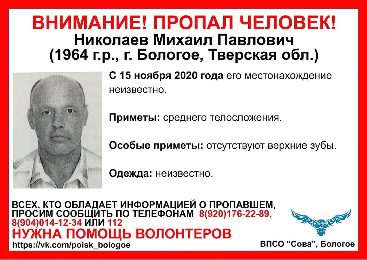 Мужчину без верхних зубов две недели ищут в Тверской области