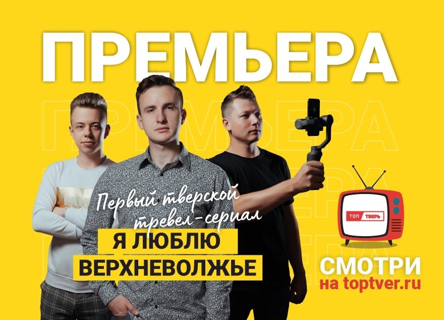 """За три дня первая серия тверского тревел-сериала набрала """"ВКонтакте"""" больше 20 тысяч просмотров"""