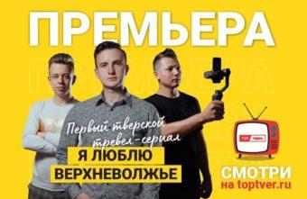 """10 тысяч просмотров за 10 часов набрал в """"Вконтакте"""" первый эпизод тверского тревел-сериала"""