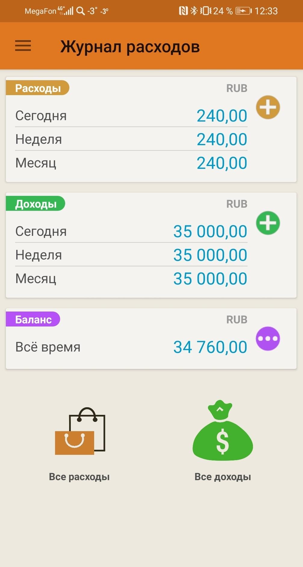 Приложи смартфон: какие программы помогают сэкономить семейный бюджет перед Новым годом