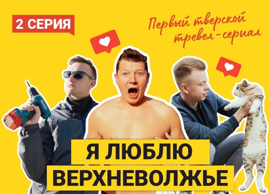 """Больше 40 тысяч пользователей """"ВКонтакте"""" посмотрели 2-й эпизод тревел-сериала"""