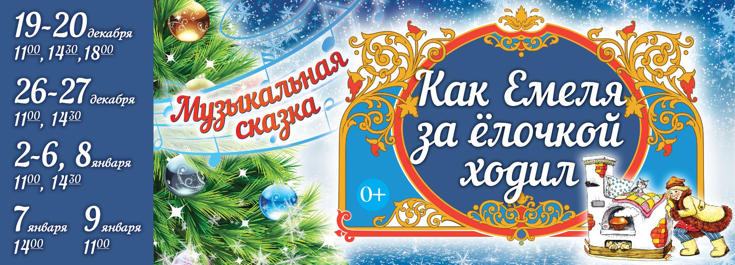 Тверская филармония приглашает на новогодние музыкальные представления