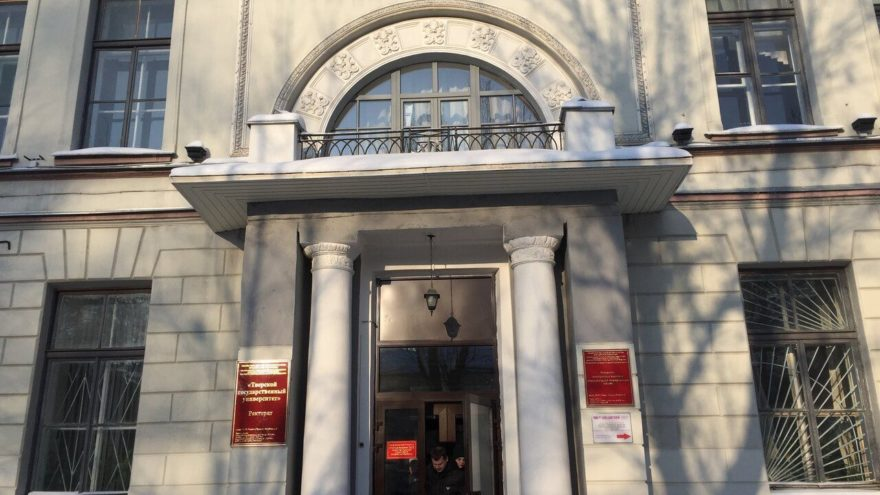 Тверской государственный университет отмечает 150 лет со дня основания