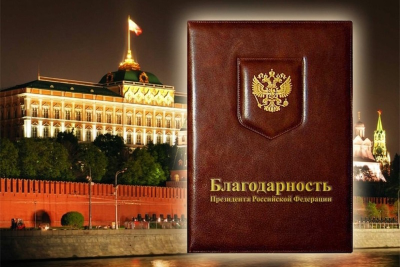 Председатель колхоза из Тверской области получил благодарность президента
