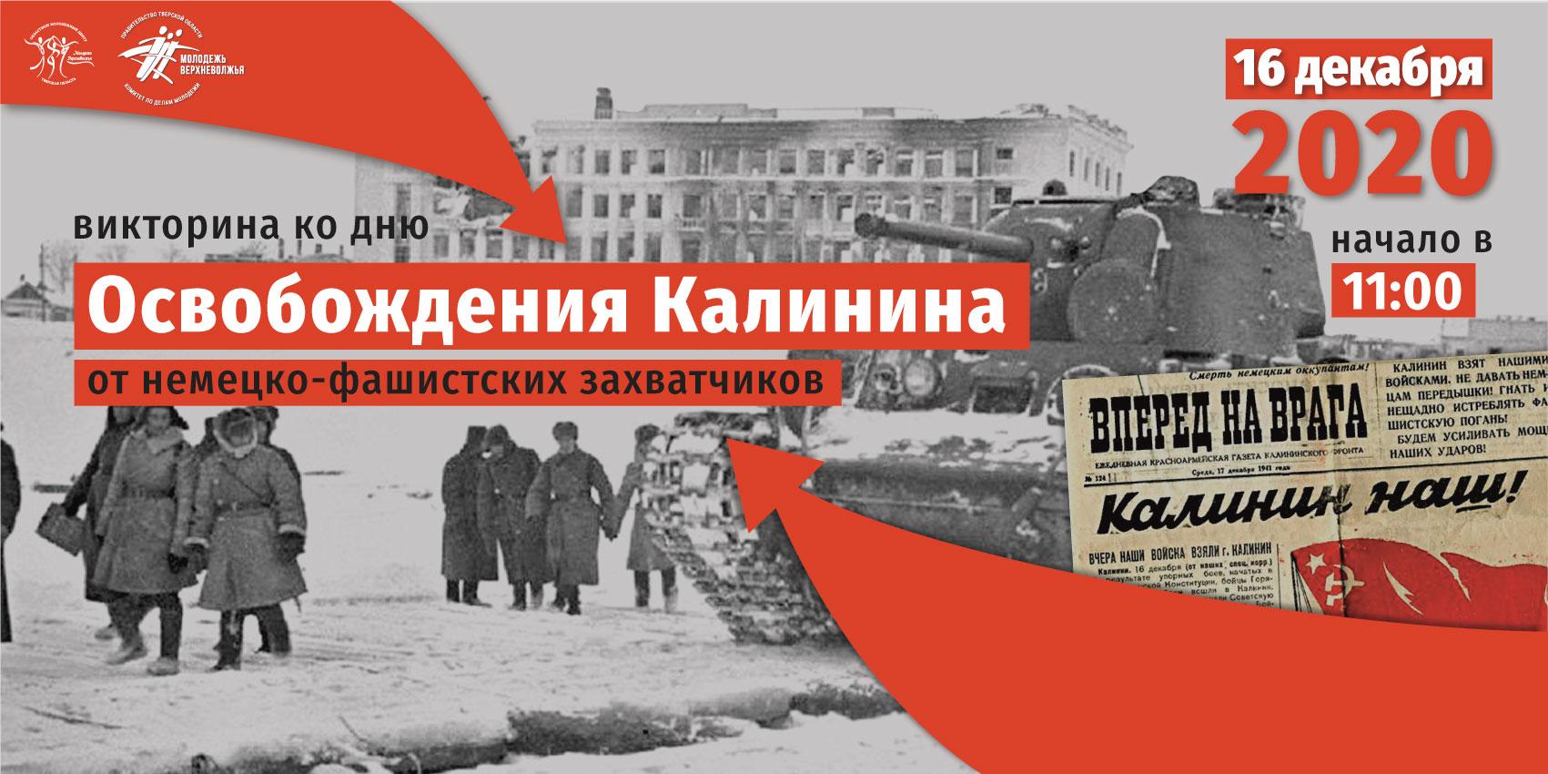Жителей Тверской области приглашают принять участие в викторине о Калинине