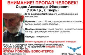 В Твери уже неделю ищут больного дедушку