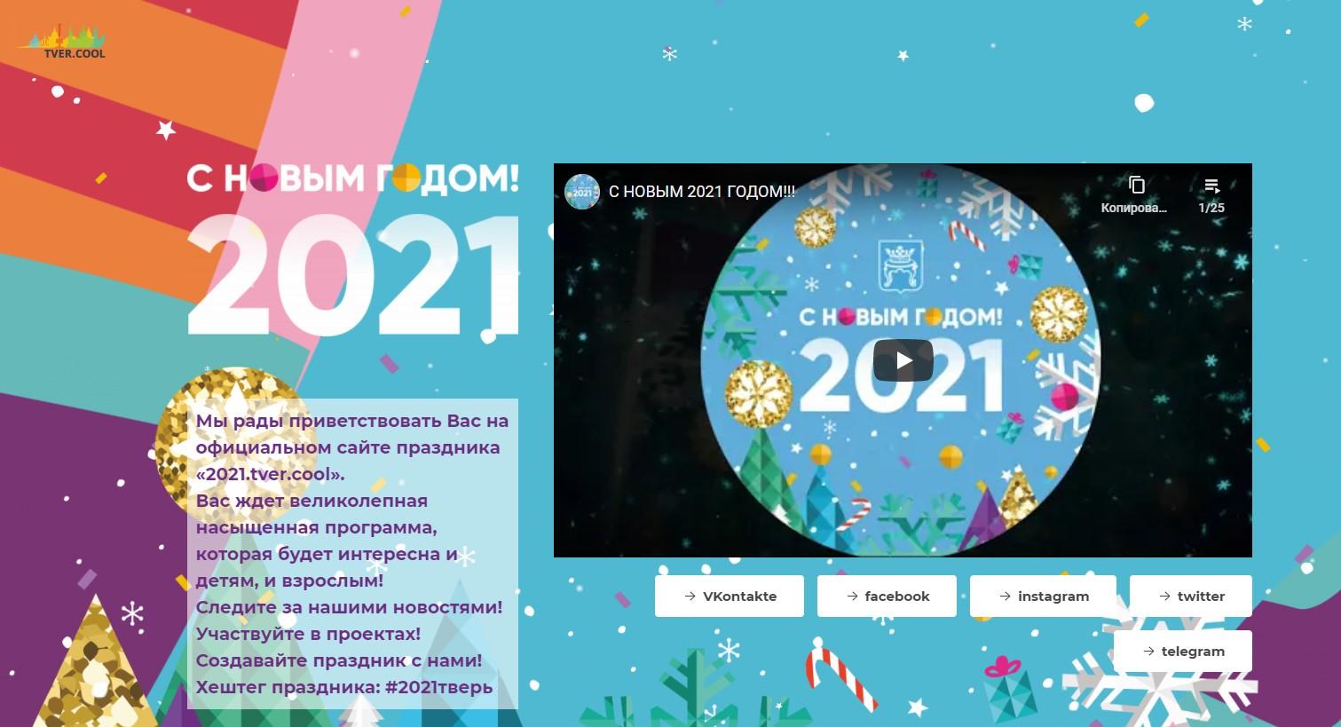 В Твери создали сайт для празднования Нового года