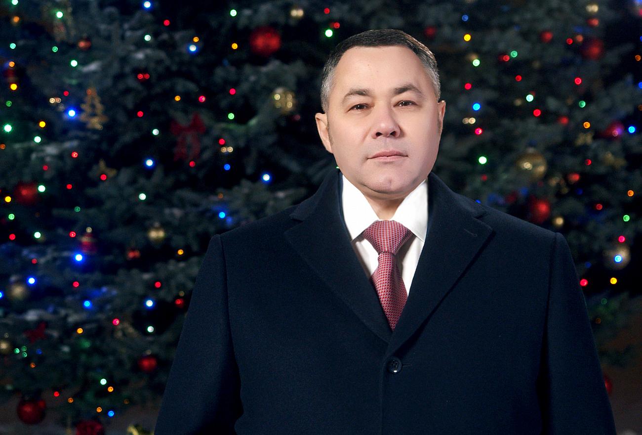 Губернатор Игорь Руденя обратился к жителям Тверской области с новогодним поздравлением