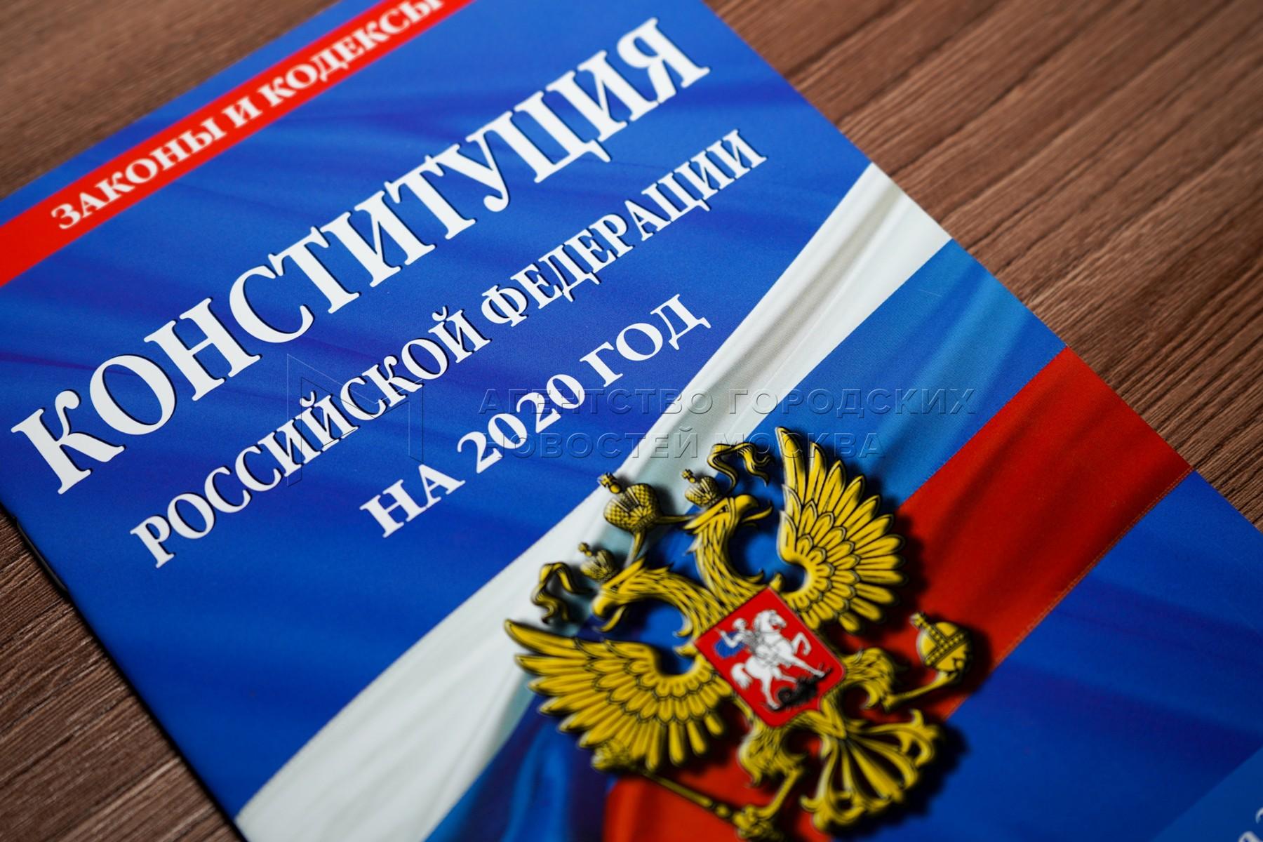 В центре Твери будут дарить обновлённую Конституцию