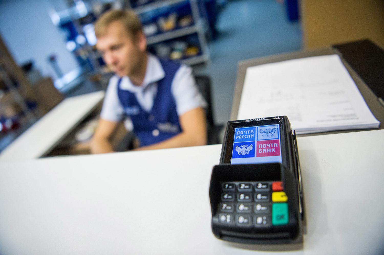 В Тверской области Почта России начала принимать наложенные платежи безналом