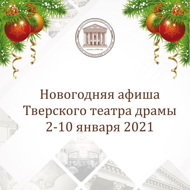 Новогодняя афиша Тверского театра драмы – 2021