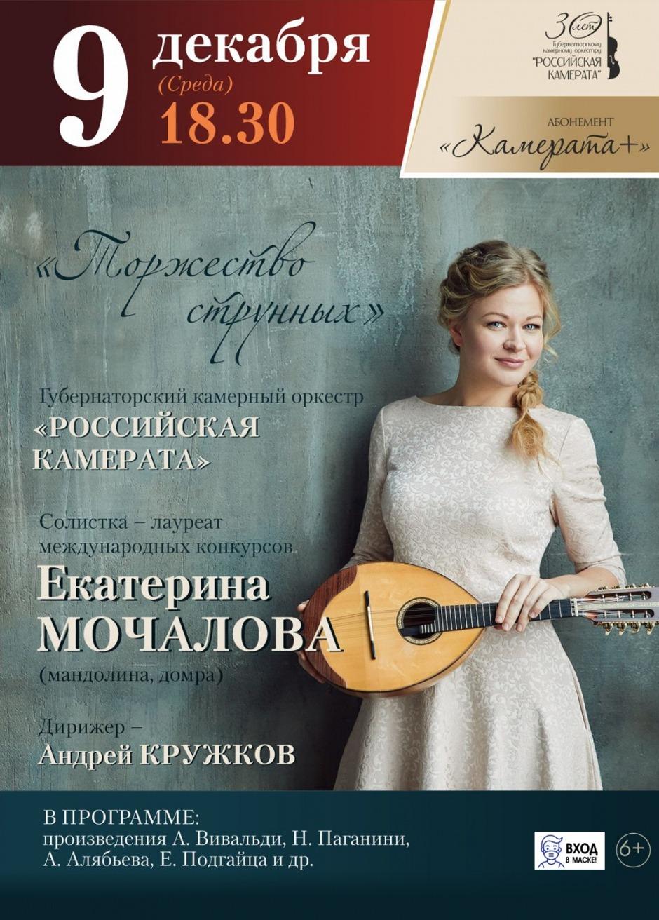 Мандолина и домра будут звучать на сцене Тверской филармонии