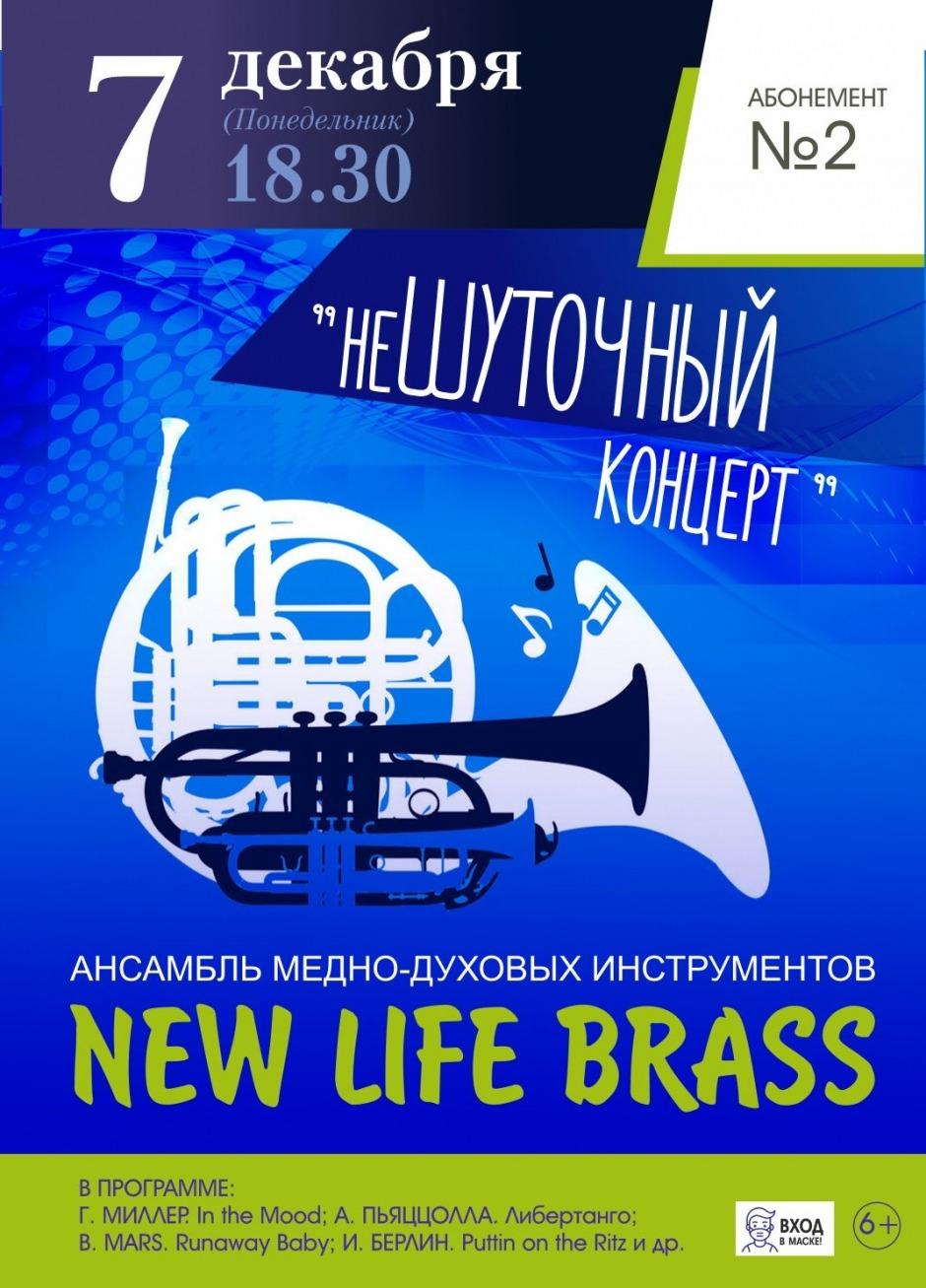 В Твери состоится «неШУТОЧНЫЙ концерт» ансамбля медно-духовых инструментов