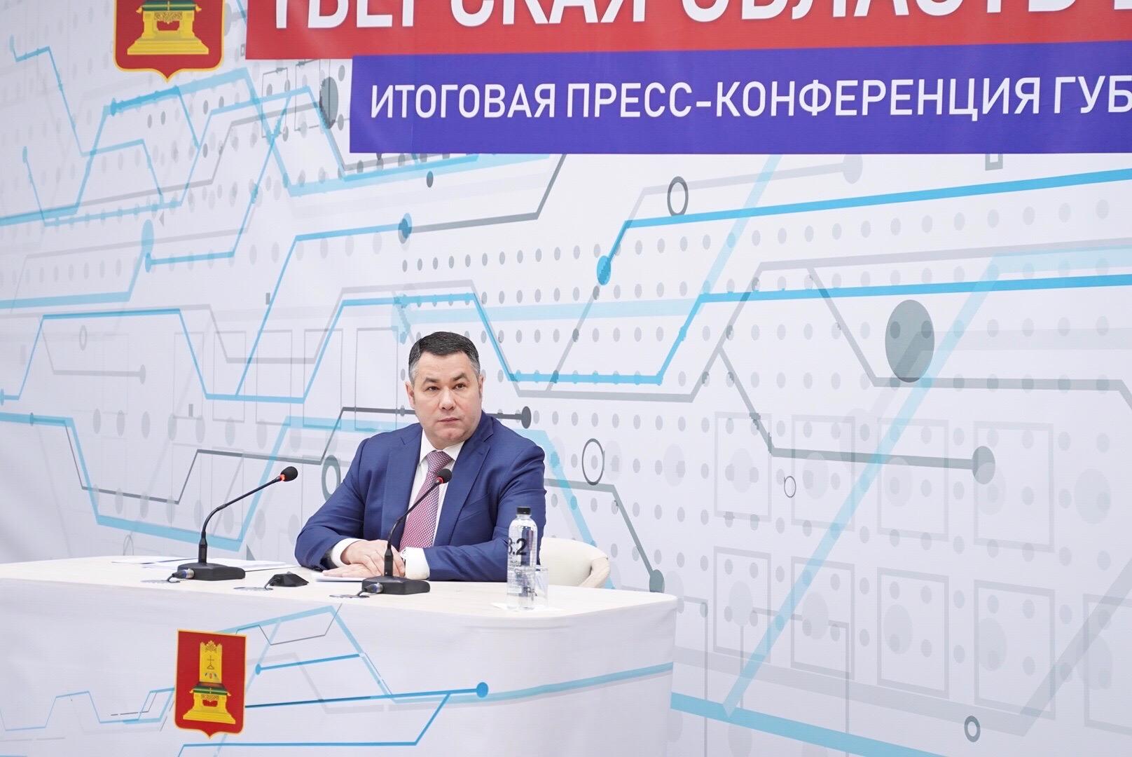 """""""ТОП Тверь"""" проведет текстовую трансляцию пресс-конференции губернатора Игоря Рудени"""