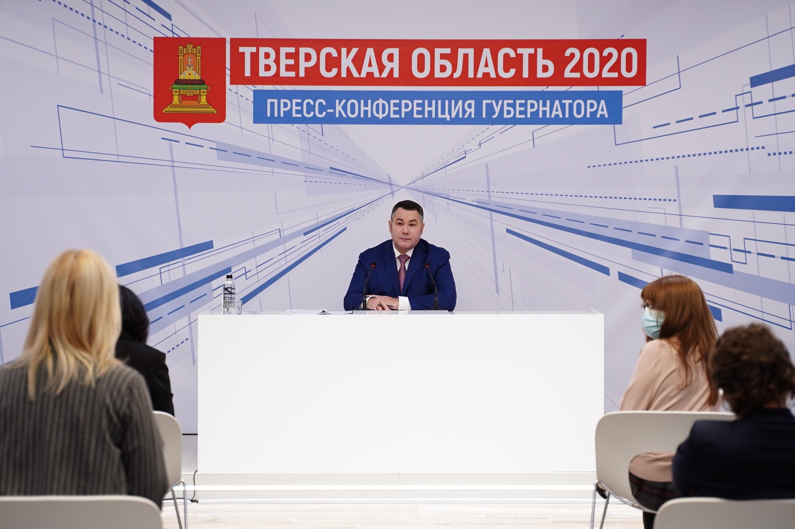 Пресс-конференция Игоря Рудени: текстовая трансляция от ТОП Тверь