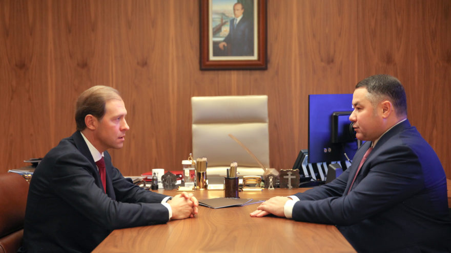 Губернатор Игорь Руденя обсудил с Денисом Мантуровым тверскую промышленность
