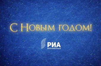 Александр Иванников поздравляет с наступающим Новым годом